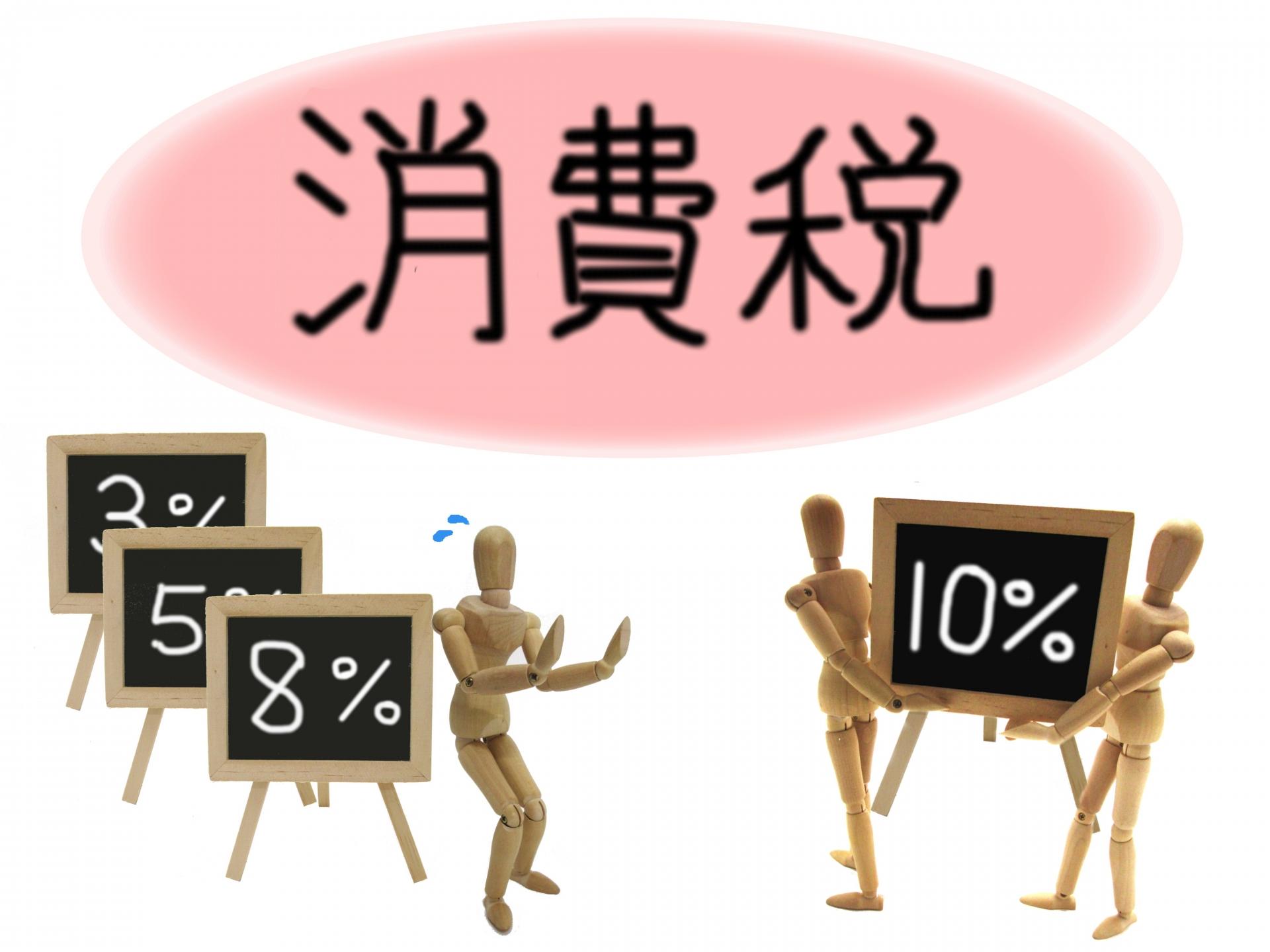 消費税増税で円安になる?