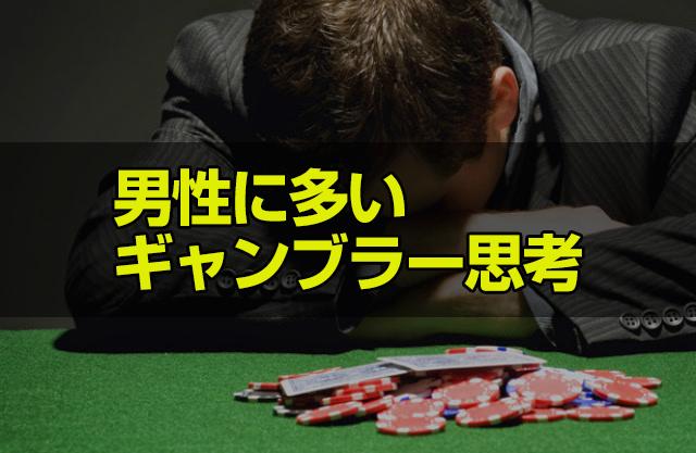 ギャンブルにハマってしまう仕組み