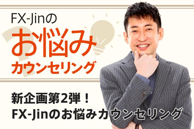 新企画第2弾!FX-Jinのお悩みカウンセリング