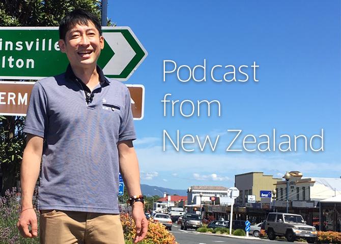 第8回 ニュージーランドから見る経済発展の兆し