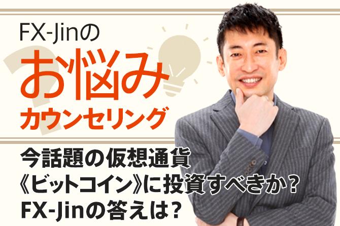 今話題の仮想通貨《ビットコイン》に投資すべきか?FX-Jinの答えは?