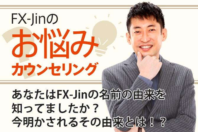 あなたはFX-Jinの名前の由来を知ってましたか?今明かされるその由来とは!?