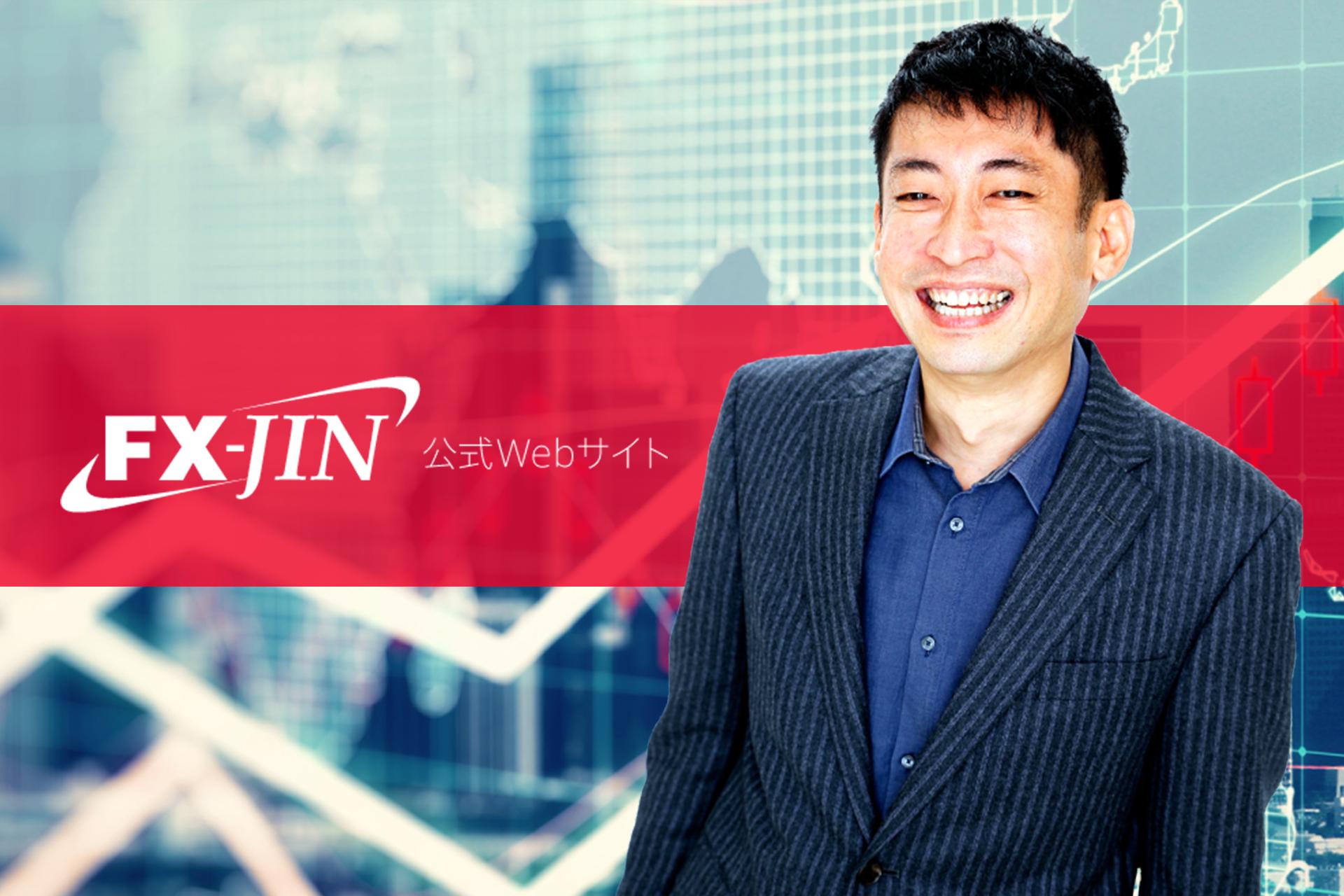 FX-Jin公式Webサイトをご紹介します