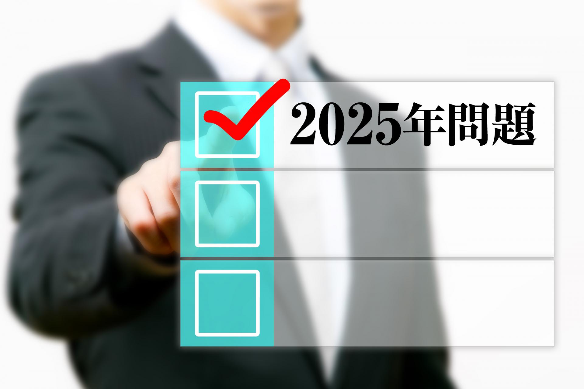 第49回 2025年問題にあなたは備えていますか?