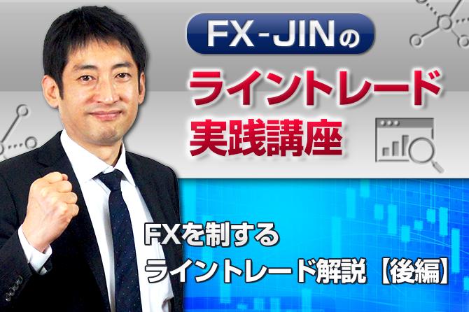 FXを制するライントレード解説【後編】